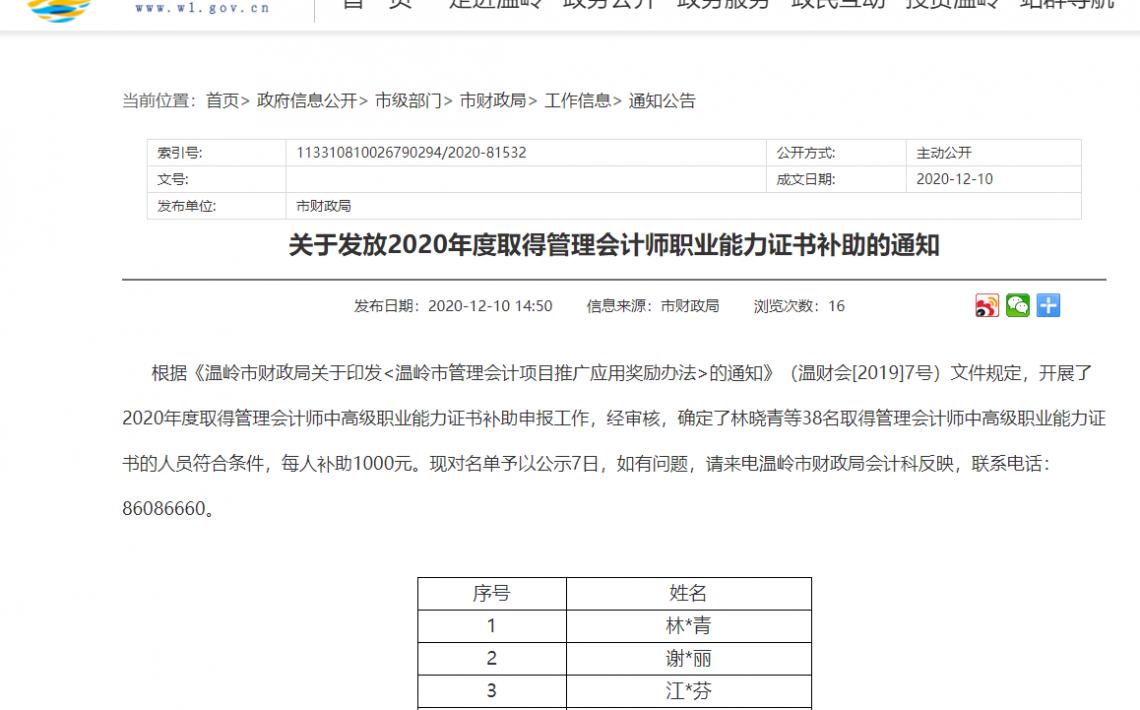 北京国家会计学院-管理会计师CNMA招生网站-关于发放2020年度取得管理会计师职业能力证书补助的通知