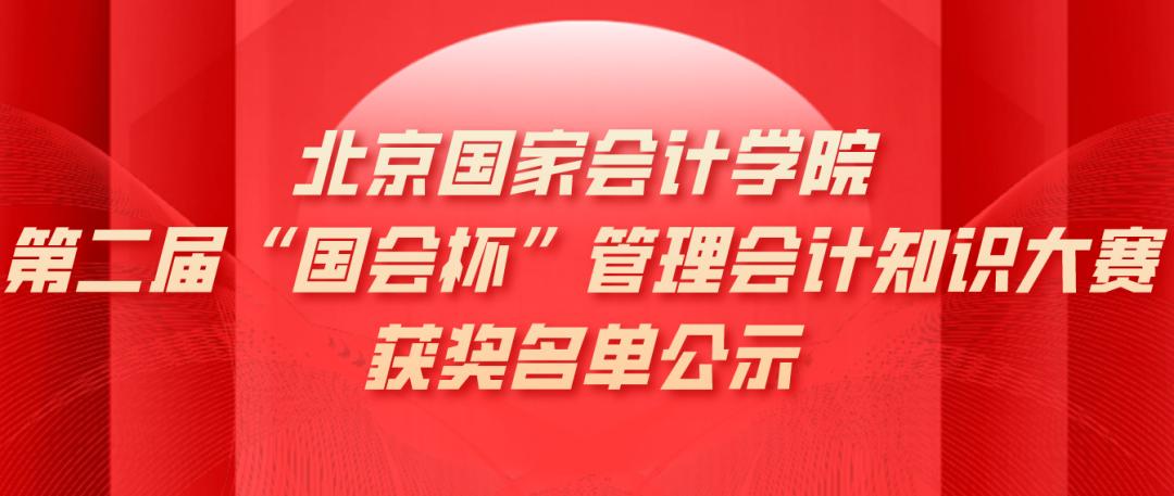 北京国家会计学院-管理会计师CNMA招生网站-管理会计知识竞赛优秀学员