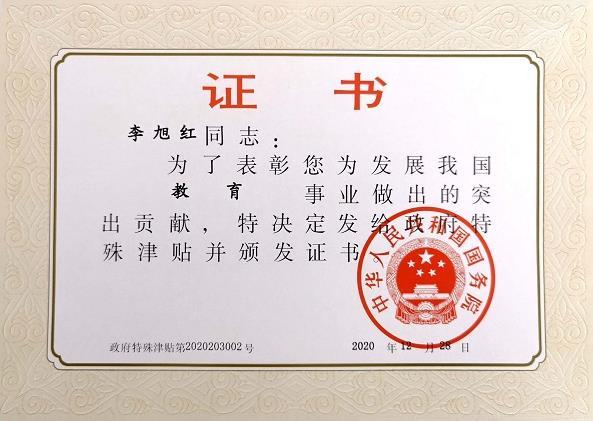 北京国家会计学院-管理会计师CNMA招生网站-李旭红教授获国务院特殊津贴