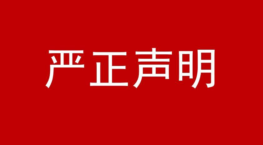 北京国家会计学院-管理会计师CNMA招生网站-严正声明