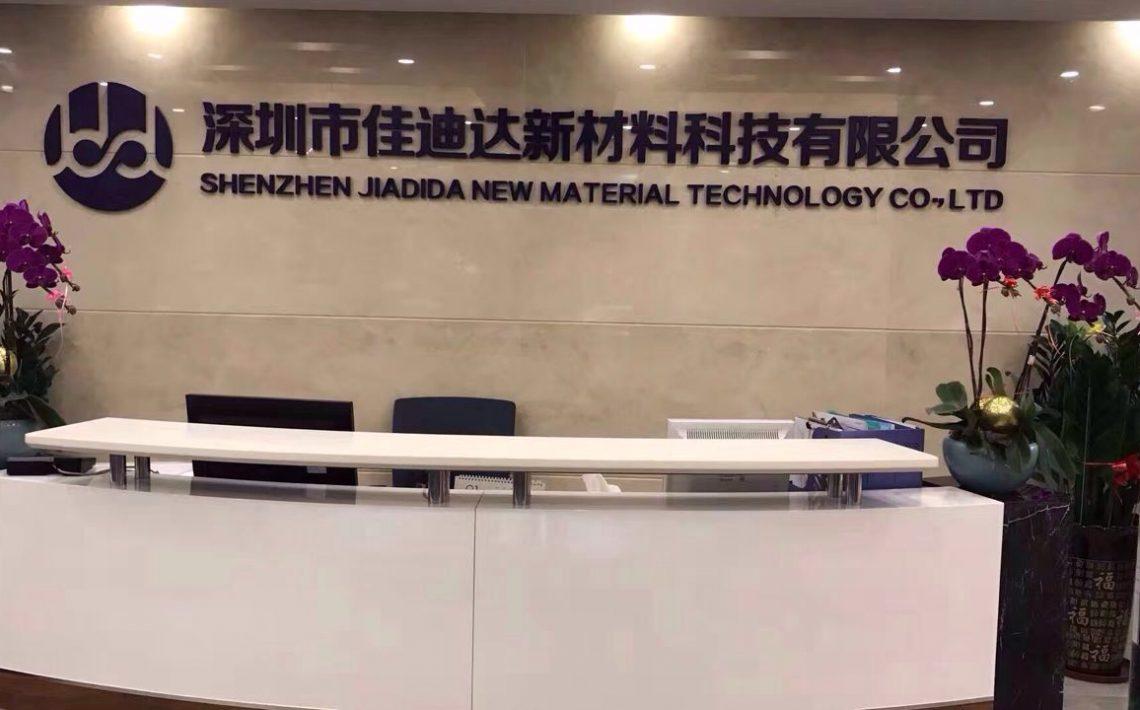 北京国家会计学院-管理会计师CNMA招生网站-佳达迪