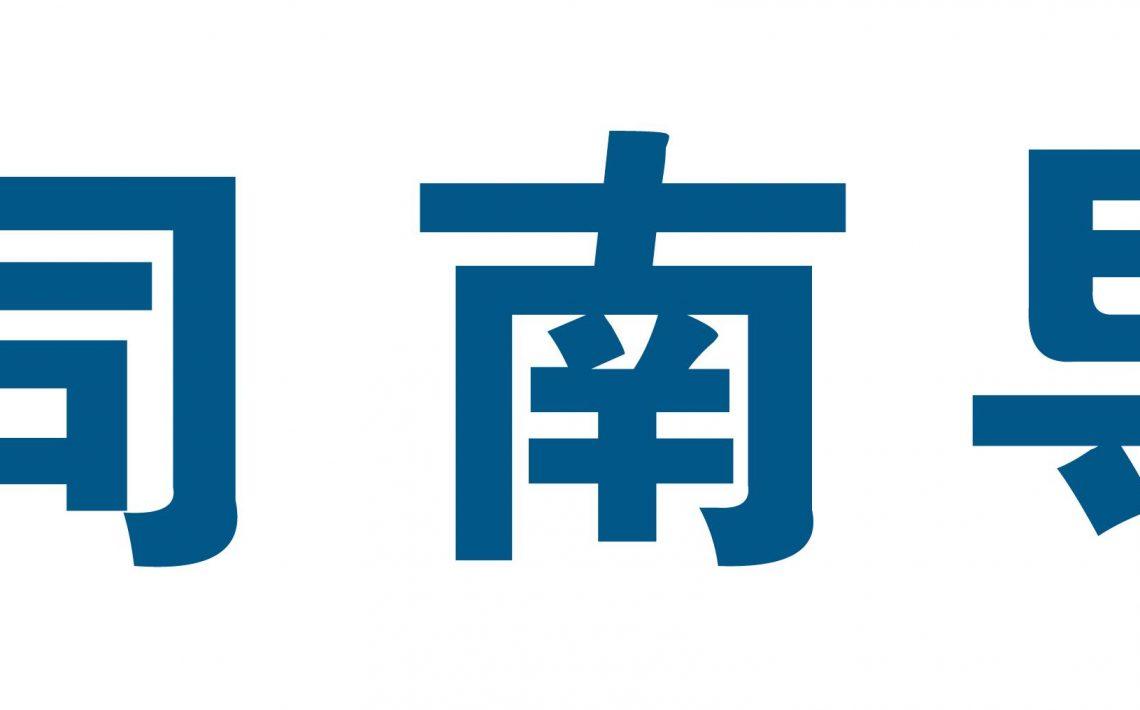 北京国家会计学院-管理会计师CNMA招生网站-司南